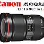 【柯達行】Canon EF 16- 35mm F2.8L III USM...