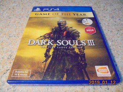 PS4 黑暗靈魂3-薪火漸逝 Dark Souls 3 中文版 直購價1000元 桃園《蝦米小鋪》