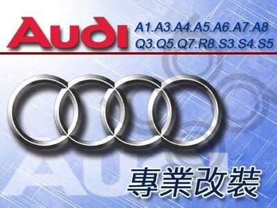 奧迪.Audi專改導航.數位.A1.A3.A4.A5.A6.A7.A8.Q3.Q5.Q7.R8.S3.S4.九九汽車音響