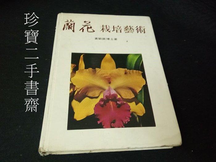 【珍寶二手書齋FA196】《蘭花栽培藝術》│黃敏展博士│ 自然科學文化 泛黃