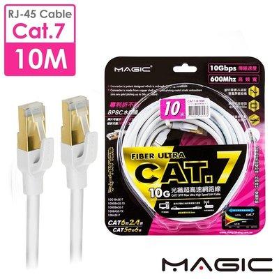 ☆YoYo 3C☆MAGIC Cat.7 SFTP圓線 26AWG光纖超高速網路線(專利折不斷接頭)10M