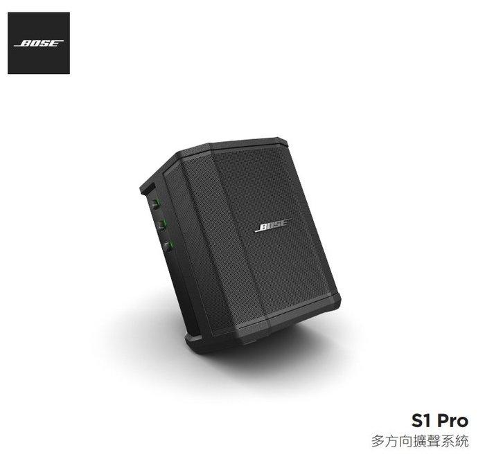 【昌明視聽】BOSE S1 PRO 藍芽 攜帶充電式行動擴音喇叭 多方向擴聲系統 公司貨一年保固