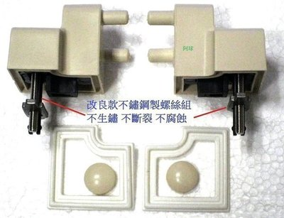 HCG 和成馬桶蓋螺絲 麗佳多系列 CF8447N CF-8447NX 馬桶蓋零件 C4384 C4386 S4386