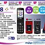 桃園金順通訊*4G銀髮老人按鍵式Hugiga L68摺疊機,現金自取價2100元顏色黑色、紅色