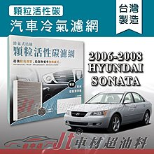 Jt車材 - 蜂巢式活性碳冷氣濾網 - 現代 HYUNDAI SONATA 2006-2008年 去除異味 附發票