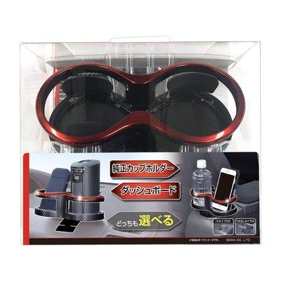 SEIWA 碳纖紋鍍鉻紅色框固定杯架 W981