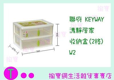 『現貨供應 含稅 』聯府 KEYWAY 清靜居家收納盒(2格) W2 收納櫃/置物櫃/整理櫃/抽屜櫃ㅏ掏寶ㅓ