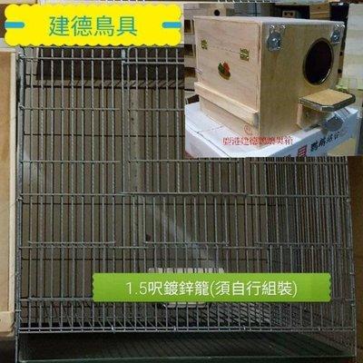 [鹿港建德鸚鵡巢箱]繁殖專用組-1.5呎鍍鋅籠(須自行組裝)+橫斑巢箱(無走道無抽屜)組合-橫斑等[全配特價組合]