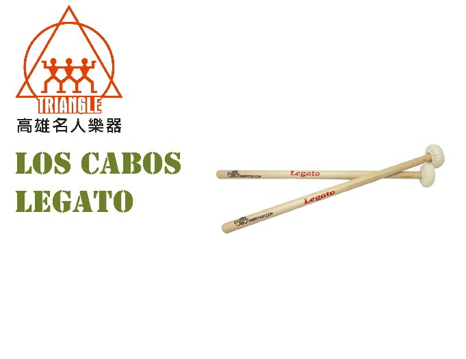 【名人樂器】Los Cabos 專業系列 定音鼓槌 Legato LCPS-TL