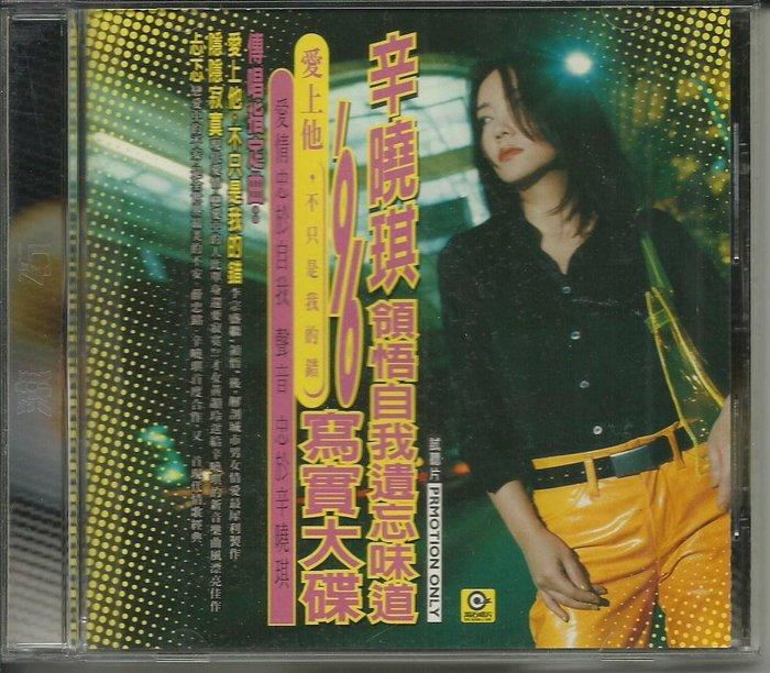辛曉琪愛上他,不只是我的錯CD_特殊版本試聽片
