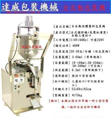 (達威包裝機械)立式攪拌全自動包裝機--醬料/鍋底料/辣椒醬/番茄醬等適用