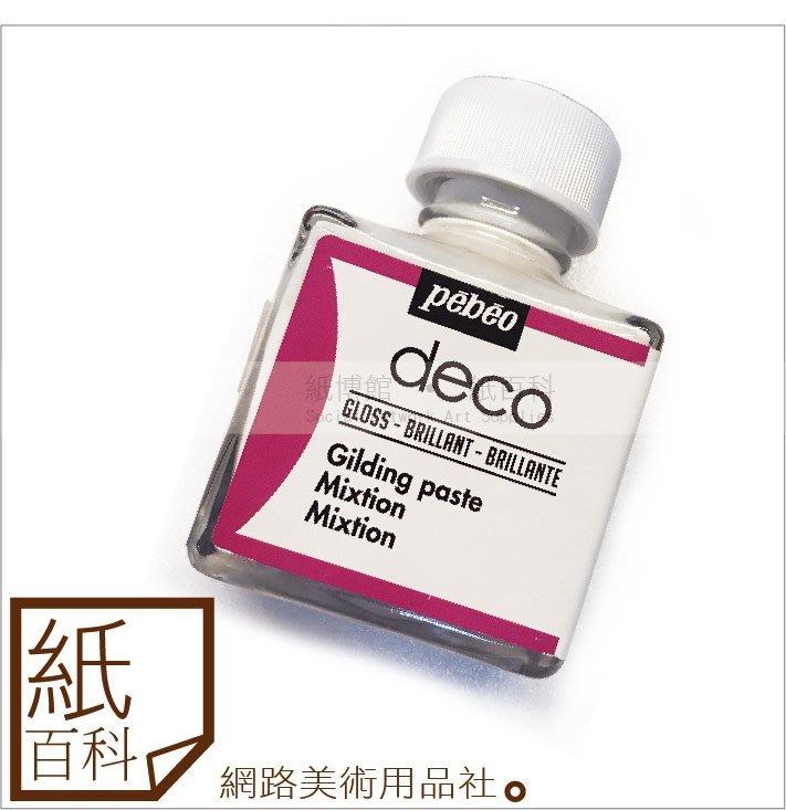 【紙百科】法國進口 Pebeo貝比歐 金箔黏膠75ml  gilding paste mixtion
