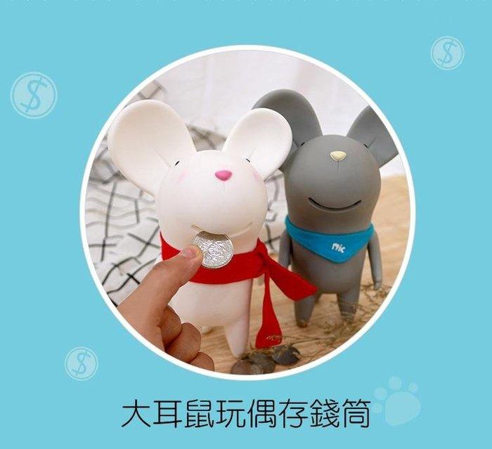--庫米--大耳鼠玩偶存錢筒 可愛動物造型 鼠來寶 老鼠造型存錢罐 交換禮物