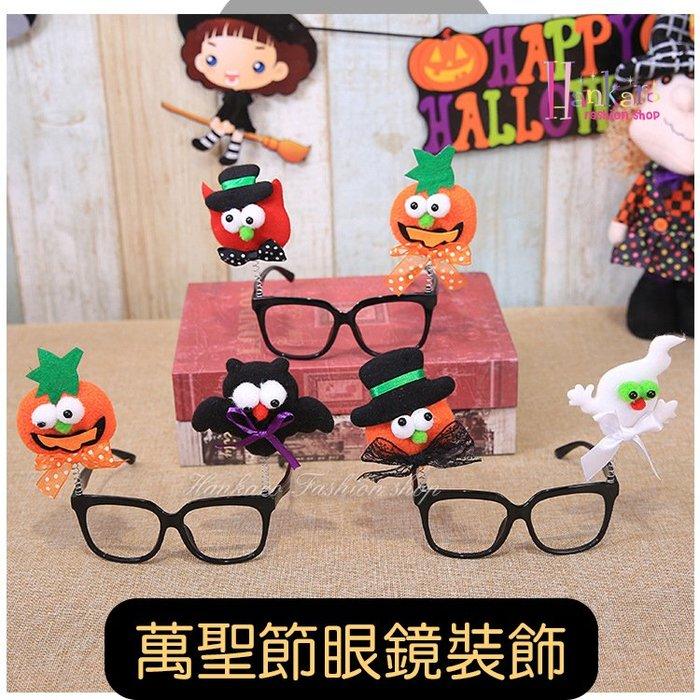 ☆[Hankaro]☆ 歐美創意萬聖節裝扮道具鬼怪造型眼鏡