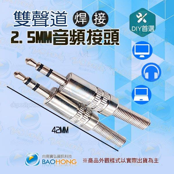 含稅價】金屬焊線式耳機接頭 自焊維修DIY接頭 2.5mm公頭 接線插頭 2.5立體聲雙聲道 耳機插頭 焊接頭 手工頭