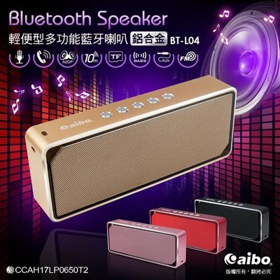 aibo LA-BT-L04 輕便型 多功能 立體聲 鋁合金藍牙喇叭 記憶卡/FM/AUX 語音報號 藍牙V3.0