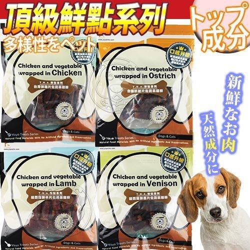 【🐱🐶培菓寵物48H出貨🐰🐹】T.N.A.《台灣製造》寵物頂級鮮點系列零食*1包 特價179元(自取不打折)