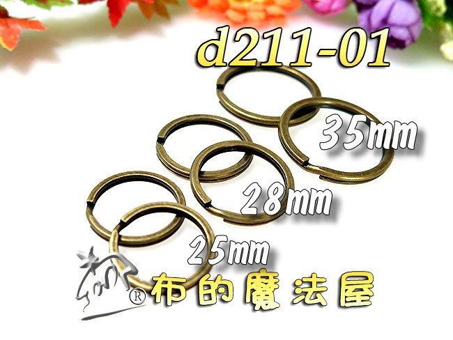 【布的魔法屋】d211-01古銅三種尺寸各2入扁圈鑰匙圈綜合優惠組(買10送1,鑰匙環扣,鎖匙圈鋼圈,扁雙圈,鑰匙扣環)