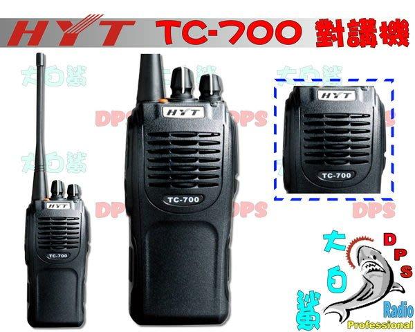 ~大白鯊無線~HYT TC-700 免執照 業務型 手持對講機 軍規規格 防水.耐摔