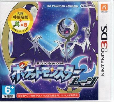 3DS遊戲 日規機專用 神奇寶貝 精靈寶可夢 月亮 Pokemon Moon 中文日版【板橋魔力】
