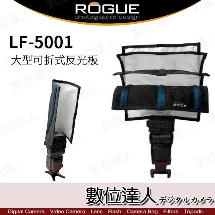 【數位達人】Rogue 樂客 LF-5001 大型可折式 反光板 / LF-4001改版 430EXIII SB900