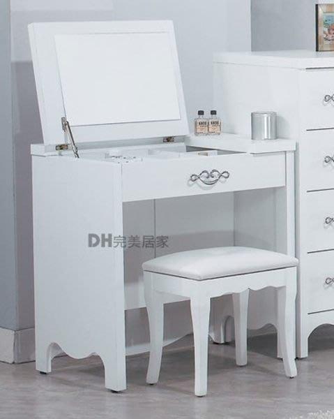【DH】貨號N525-1《亞泰》2.5尺掀式兩用造型鏡台椅組˙潔白設計˙質感一流˙主要地區免運
