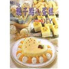 親子點心蛋糕DIY 游純雄著