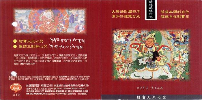 妙蓮華 CK-6910 佛教藏傳密咒系列-財寶天王心咒
