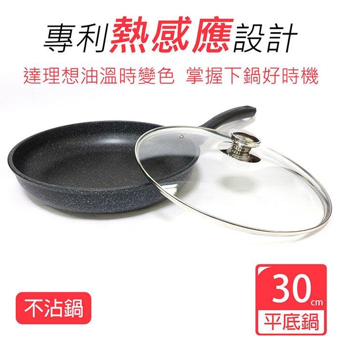 【ART】熱感應式重力鑄造不沾平底鍋(30cm) 送鋼化耐熱玻璃蓋