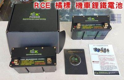 RCE 機車啟動 鋰鐵電池 【橘標】【車無限】