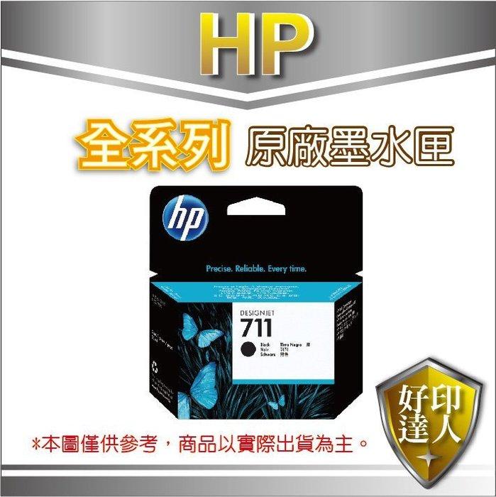 【含稅好印達人】HP CZ133A原廠盒裝黑色墨水匣 NO.711#711 適用機型:T120/120/DSJ T520