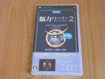 【小蕙館】PSP~ 川島隆太教授監修 腦力訓練機2 (純日版)