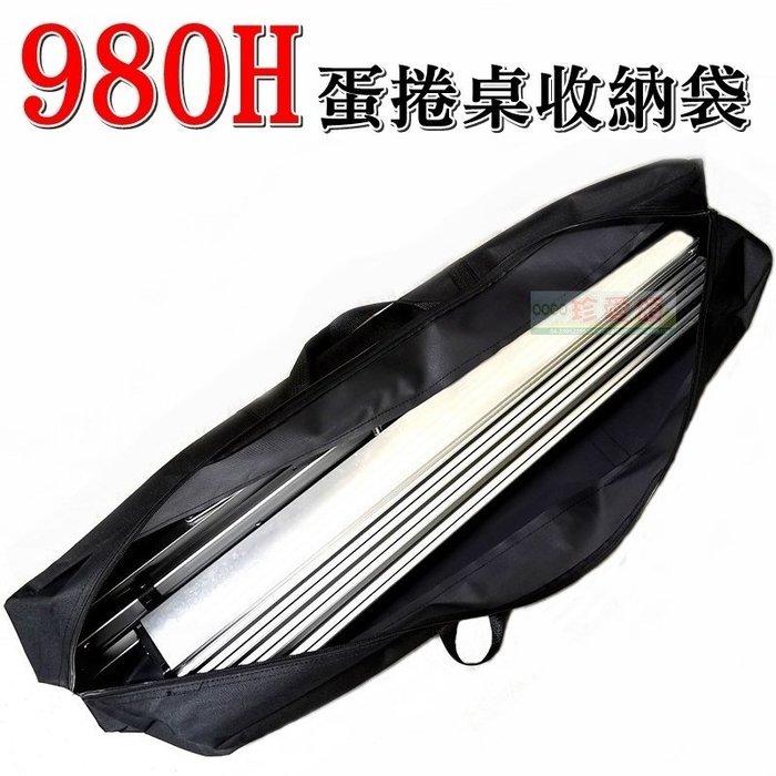 【珍愛頌】A199 蛋捲桌 980H收納袋 980H折疊桌 收納提袋 長型收納袋 裝備袋 攜行袋 露營 TAB-980H