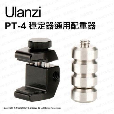 【薪創新生北科】Ulanzi PT-4 穩定器通用配重器 配重器 配重塊 砝碼
