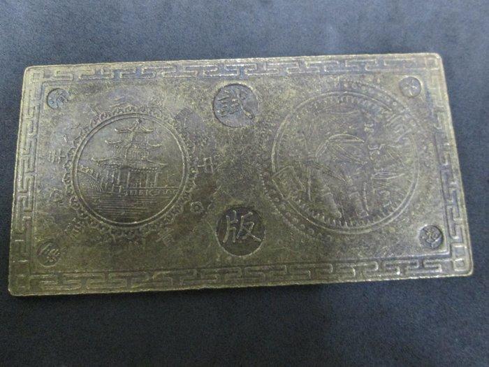 (康熙盛世)(大清試板)(銅版)f666--中華民國二十八年.貴州省造..1999元起標