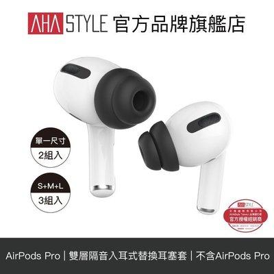 AHAStyle AirPods Pro 雙層隔音加強版 入耳式替換耳塞套@JI25888