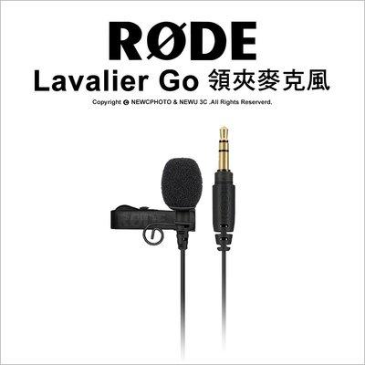【薪創台中】Rode Lavalier Go 領夾麥克風 全向式 錄音 領夾式 降噪 麥克風 3.5mm 錄影 收音