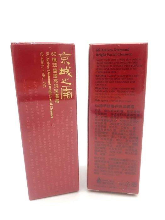 附發票【元氣美茶】京城之霜 60植萃晶鑽亮妍潔膚霜 40ml 效期2021.06