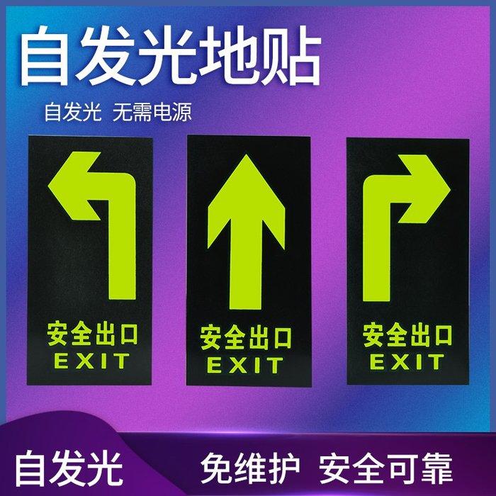SX千貨鋪-安全出口疏散指示牌標志牌 逃生地貼標識疏散指示墻貼自發光貼片#安全指示牌#安全出口#夜光#LED