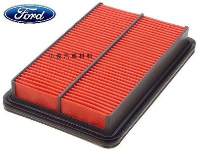 小俊汽車材料 FORD TIERRA MAV PREMACY LIATA 空氣芯 空氣濾芯