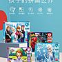 FuNFang_冰雪奇緣兒童益紙質盒裝系列拼圖