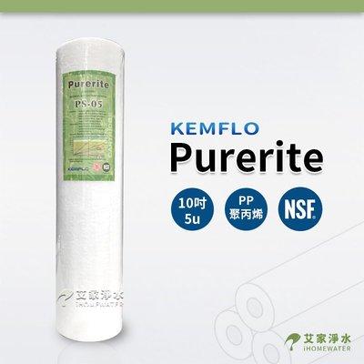 -艾家淨水- KEMFLO Purerite 10吋 10 5微米 5u PP棉質濾心 NSF 21元