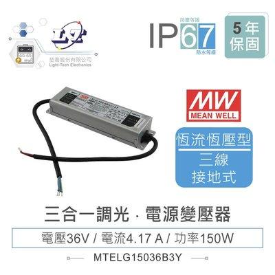 『堃邑』含稅價 MW明緯 ELG-150-36B-3Y LED 照明專用 恆流+恆壓型 電源供應器 IP67