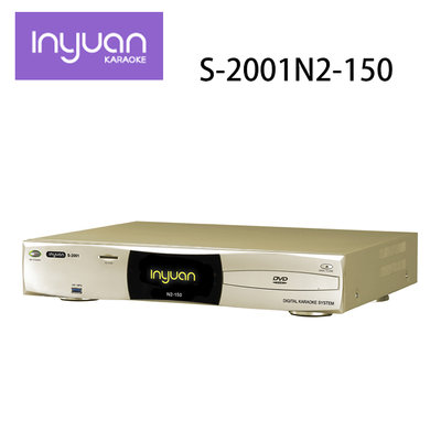 Inyuan 音圓國際 S-2001 N2-150 專業伴唱機(免運)