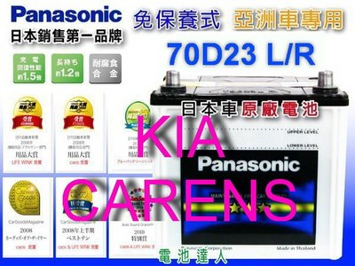 ☆鋐瑞電池☆ KIA 起亞 CARENS 國際牌 汽車電池 (70D23L) 55D23L 可 到府安裝 外出更換
