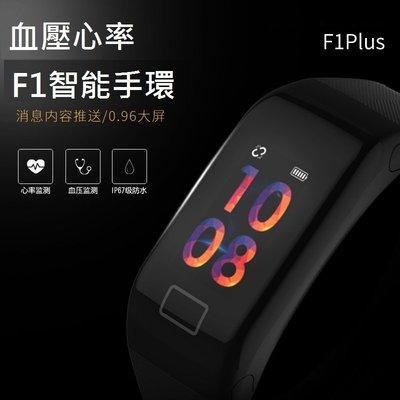 【F1彩屏手環】血氧 血壓 心率 智慧手環 手錶 智能手環 支援 FB/Line 繁體中文 安卓 蘋果