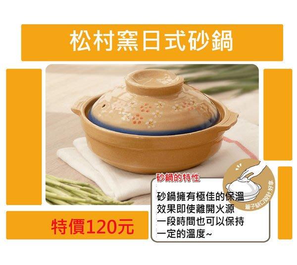 ◎╮柚柚的店╭◎ 松村窯日式砂鍋 電鍋/悶燒/煲湯/燉品/陶瓷鍋/禮品/送禮