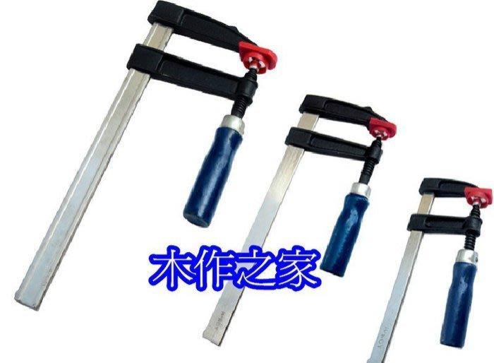 木作之家 加厚型 德標 重型 木工 夾具 木工夾 F夾 快速夾 拼板 附護套保護 50 X 150 mm (塑膠柄)