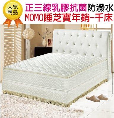 MOMO 睡芝寶 正三線乳膠抗菌-3M防潑水蜂巢獨立筒床墊(雙人5尺)$5999-限量3床