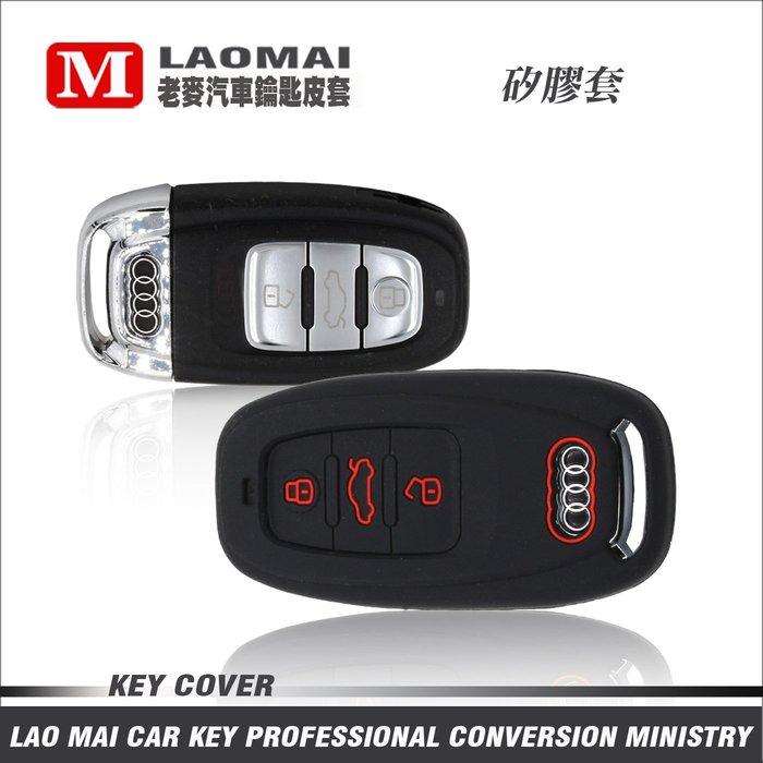 [ 老麥汽車鑰匙套 ] A4 A5 A6 A7 Q3 Q5 Q7 奧迪 晶片 免插入鑰匙套 果凍包 矽膠套 鎖匙套子